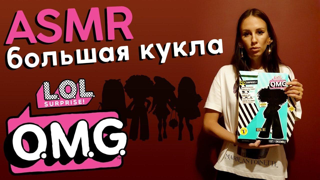 АСМР Распаковка большой куклы LOL Surprise OMG!   ASMR ...