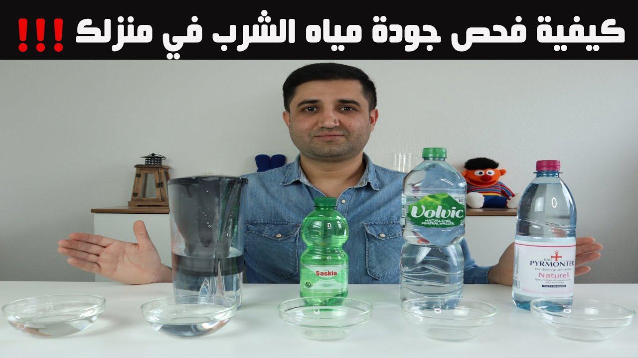 كيفية فحص جودة ماء الشرب لديك في المنزل Youtube