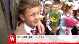 Две новых школы открыли вДень знаний вНовосибирске