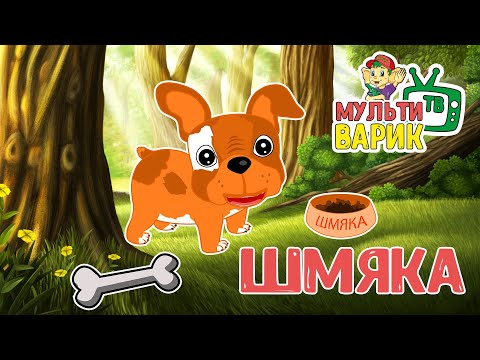 МультиВарик - Шмяка (36 серия) | Детские Песенки | 0+