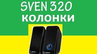 Обзор колонок SVEN 320 Black, звук в сравнении с другими