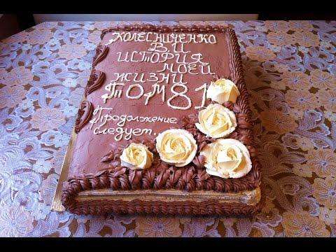 Торт Книга / Закрытая Книга / Book Cake / Пошаговый Рецепт (Очень Вкусно)