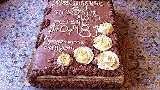 Торт Книга/Закрытая Книга/Book Cake/Пошаговый Рецепт(Очень Вкусно)
