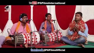 Baba Karikh Ke Vivah || Part 3 || Vayas Shambhu Raj and Group || PG Films Bhakti ||  Mob. 9771767053