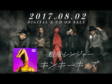 餓鬼レンジャー/アルバム「キンキーキッズ」トレーラー