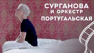 Download Сурганова и Оркестр - Португальская (2012) Mp3 and Videos