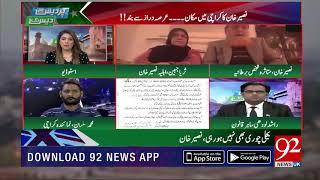 Naseer Khan tells story regarding to electricity bill issue| 18 Nov 2018 | 92NewsHDUK