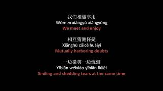 庄心妍 - 走着走着就散了 // Ada Zhuang - Zou Zhe Zou Zhe Jiu San Le, Lyrics + Pinyin + English Translation