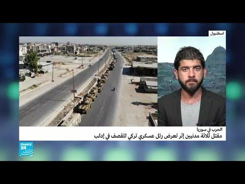 أنقرة تدين -بشدة- الهجوم على رتل عسكري تركي متجه نحو خان شيخون!  - نشر قبل 4 ساعة