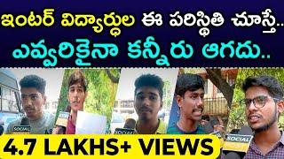 Telangana Students Reaction On Inter Results | Intermediate Exam Results | Socialpost