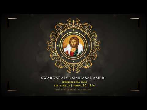 Swargarajye Simhasanameri   KARAOKE   Key: E Minor   Sam Thomas   Official