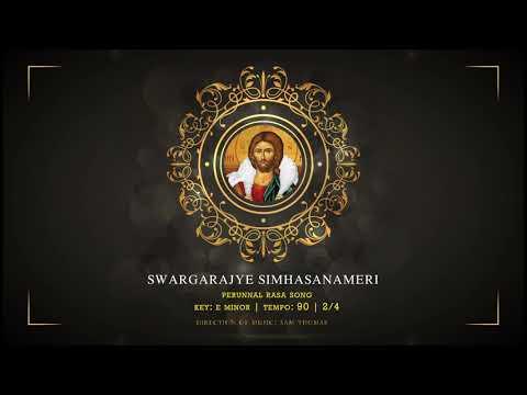 Swargarajye Simhasanameri | KARAOKE | Key: E Minor | Sam Thomas | Official