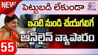 Awesome Without investment home based Online business in Telugu - 55