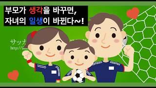 일본어닷컴 일본축구 유학