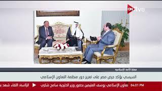 السيسي يستقبل أمين عام منظمة التعاون الإسلامي