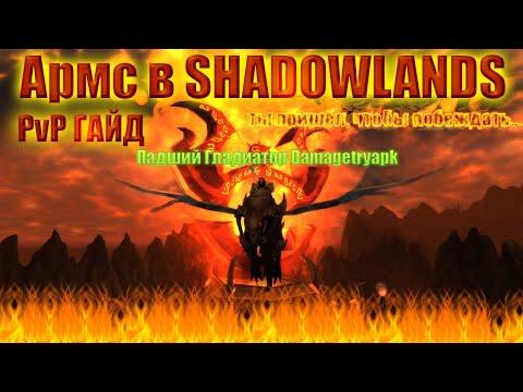 Лучший в мире PvP гайд на Авара ShadowLands by Damagetryapk