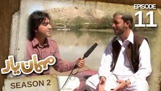 مهمان یار- فصل دوم - قسمت یازدهم / Mehman-e-Yaar - Season 2 - Episode 11 - A Poultry farm