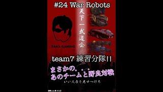 #24 War Robots 天下一いい火力武道会 team7練習分隊