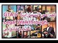 تختيم حرامي السيارات قانونياًّ الجزء ٣ GTA V Legal walkthrough part 3