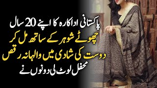 Pakistani Decent Actress with Her Husband | Celeb Tribe