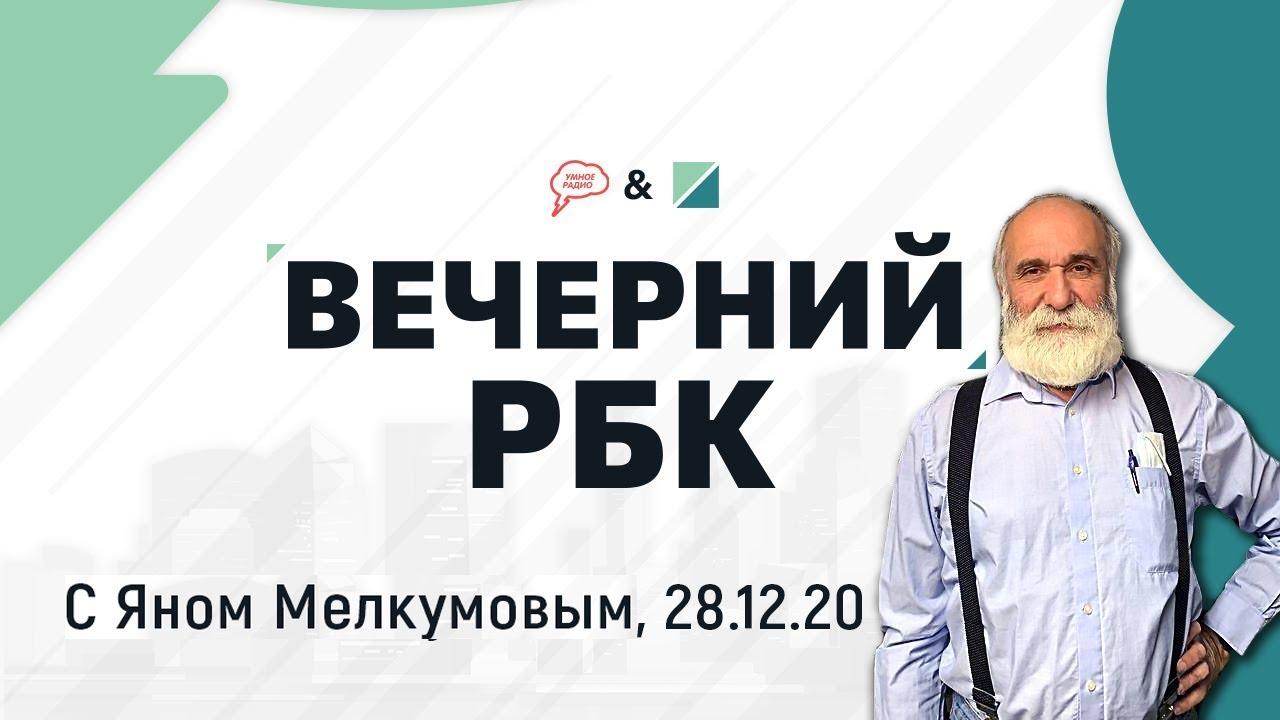 Вечерний РБК  часть 1 28122020 Ян Мелкумов о начавшейся вакцинации