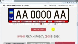 Как сделать рамку Драйв2 с личным ником.(Онлайн конструктор макетов: http://avtoramka.com.ua/ Мы Вконтакте: https://vk.com/avtoramka_com_ua Мы в Facebook: ..., 2016-04-07T14:39:32.000Z)