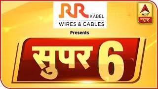 Latest News Of The Day In Super-Fast Speed | Super 6 | ABP News