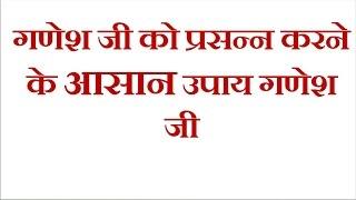 गणेश जी को प्रसन्न करने के आसान उपाय गणेश जी ganesh ki pooja kaise kare