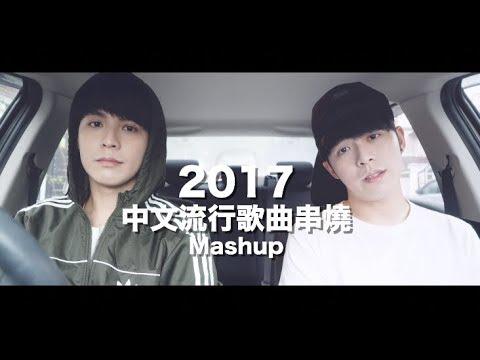 2017沒聽過這些歌曲,你就白過了!(3分鍾17首華語金曲MASHUP)Cover by Danny 許佳麟