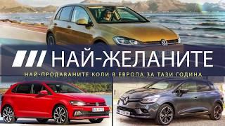 Най продаваните коли в Европа за 2018 г.