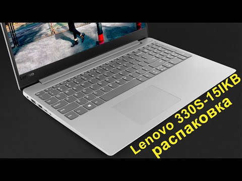 Распаковка ноутбука Lenovo IdeaPad 330S-15IKB (81F500RDRA)