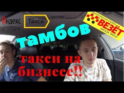 Тамбов,смена в такси,комфорт+ в провинции....Яндекс ворует деньги...