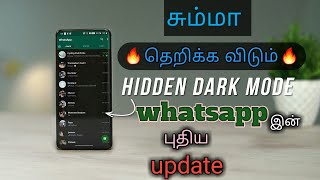 இதுவரை பார்க்காத WHATSAPP புதிய அப்டேட் 2020 New whatsapp update in tamil vikkytechno