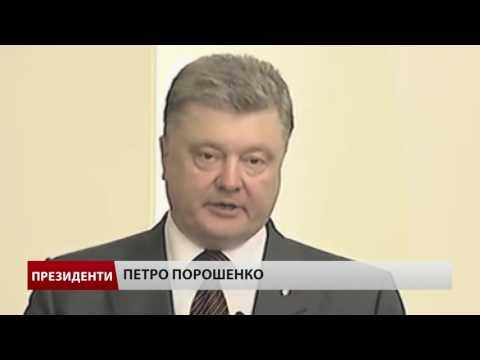 Петро Порошенко: Президент