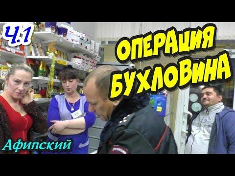 🔥'Операция-БуХлОвИнА ! Часть