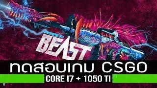 เล่นเกม CSGO ด้วยสเปก i7 + GTX 1050 TI บนโน้ตบุครุ่น MSI GE62 7RE # EP2-8