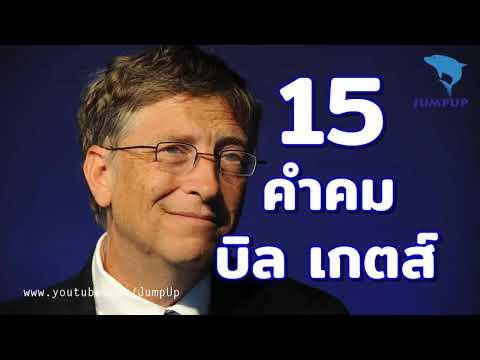 15คำคม มหาเศรษฐีระดับโลก บิล เกตส์ JUMPUP