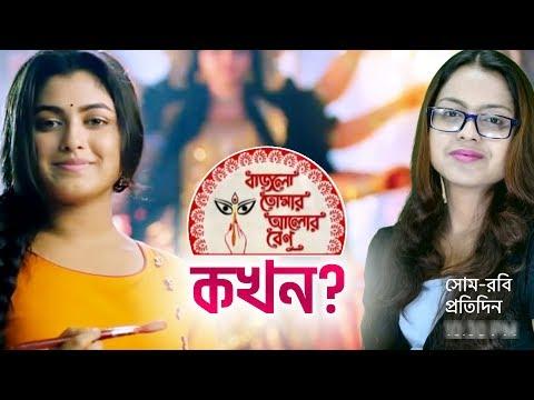 ⛔Kokhon? | Bajlo Tomar Alor Benu | Star Jalsha | Chirkut Infinity