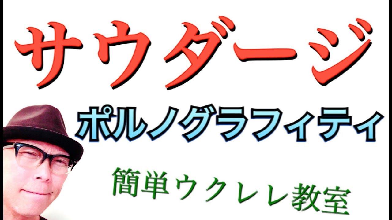 サウダージ / ポルノグラフィティ【ウクレレ 超かんたん版 コード&レッスン付】GAZZLELE