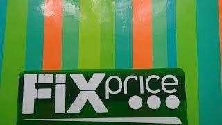Покупки в FIX PRICE , магазин одной цены сентябрь 2015