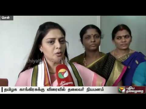 Mahila Congress leader Nagma - Exclusive interview to Puthiyathalaimurai