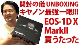 開封動画 Canon EOS-1D X Mark II キヤノンの最高峰デジタル一眼レフ・フラッグシップ機を開梱!そして連写速度を試してみた