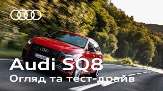 Audi SQ8. Короткий огляд. Тест Драйв | Ауді Центр Віпос