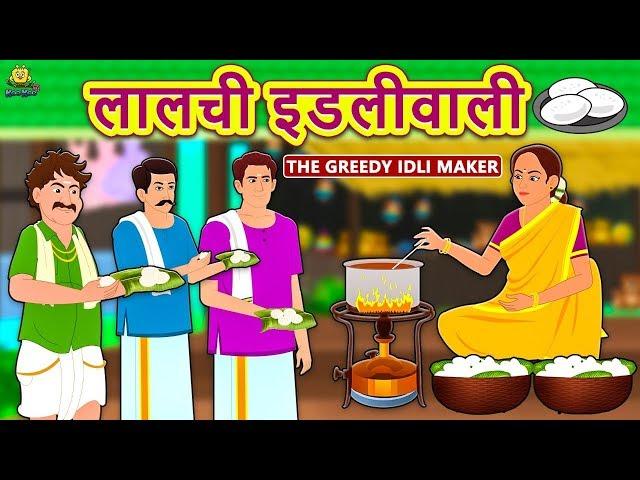 लालची इडलीवाली - Hindi Kahaniya for Kids | Stories for Kids | Moral Stories | Koo Koo TV Hindi