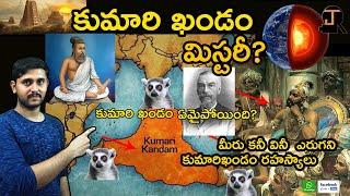 Kumari Kandam Mystery revealed | Kumari Kandam secret exposed in Telugu By JanakiRam | EP#26