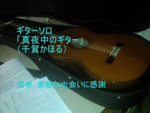 真夜中のギター (懐メロ ギターアレンジ)   by zasiki30
