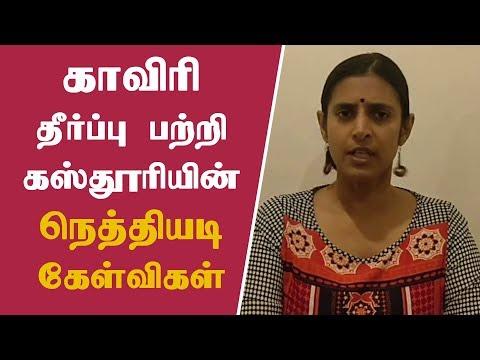 காவிரி தீர்ப்பு பற்றி கஸ்தூரி கேள்விகள் | Actress Kasthuri Questions about Cauvery Verdict