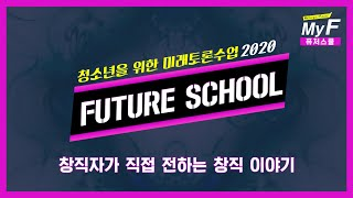 청소년을 위한 미래토론수업 '퓨처스쿨 2020'│창직 …