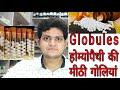 मीठी गोलियां ! Globules in Homeopathy ! Property Uses Dispensing !