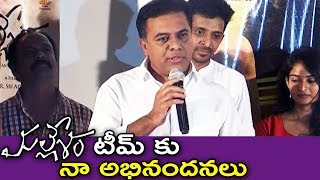 KTR Attend Mallesham Movie Preview At Ramanaidu Studio | Government Support The Movie